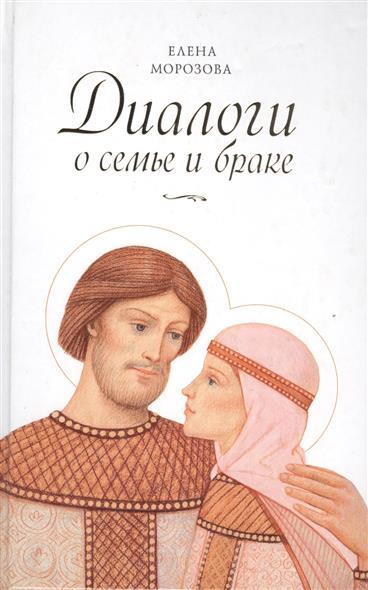 Морозова Е. Диалоги о семье и браке