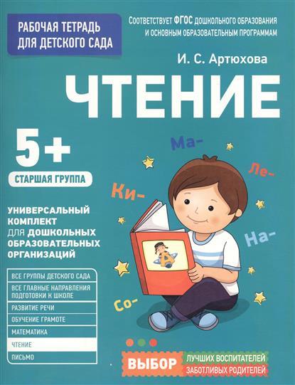 Артюхова И. Чтение. Рабочая тетрадь для детского сада. Старшая группа (5+)