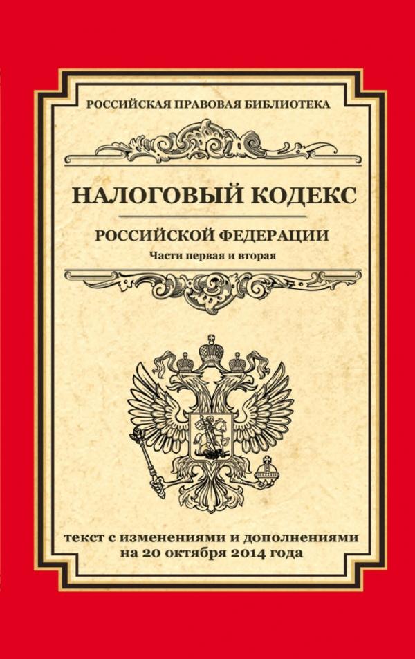 Налоговый кодекс Российской Федерации. Части первая и вторая. Текст с изменениями и дополнениями на 20 октября 2014 года