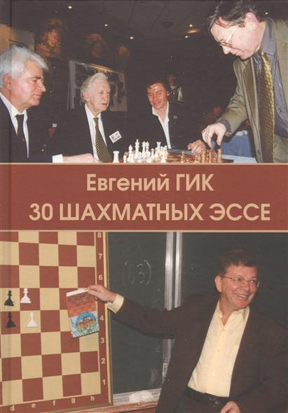 Гик Е. 30 шахматных эссе