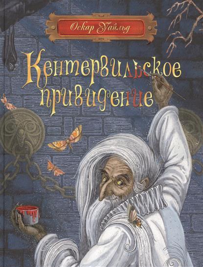 Уайльд О. Кентервильское привидение. Материально-идеалистическая история ISBN: 9785353081685