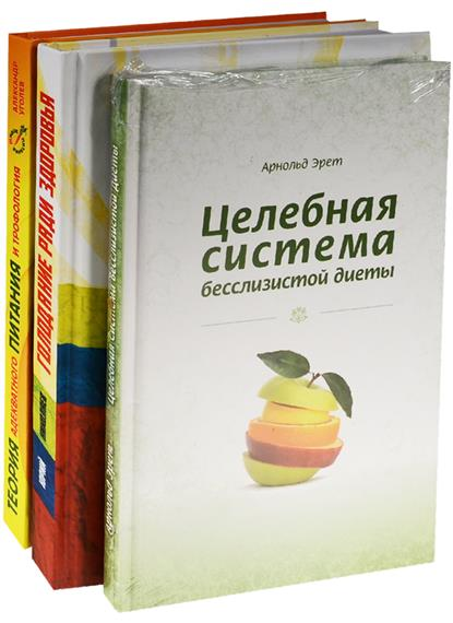 Эрет А., Уголев А., Николаев Ю. Система естественного оздоровления (комплект из 3 книг) it8712f a hxs