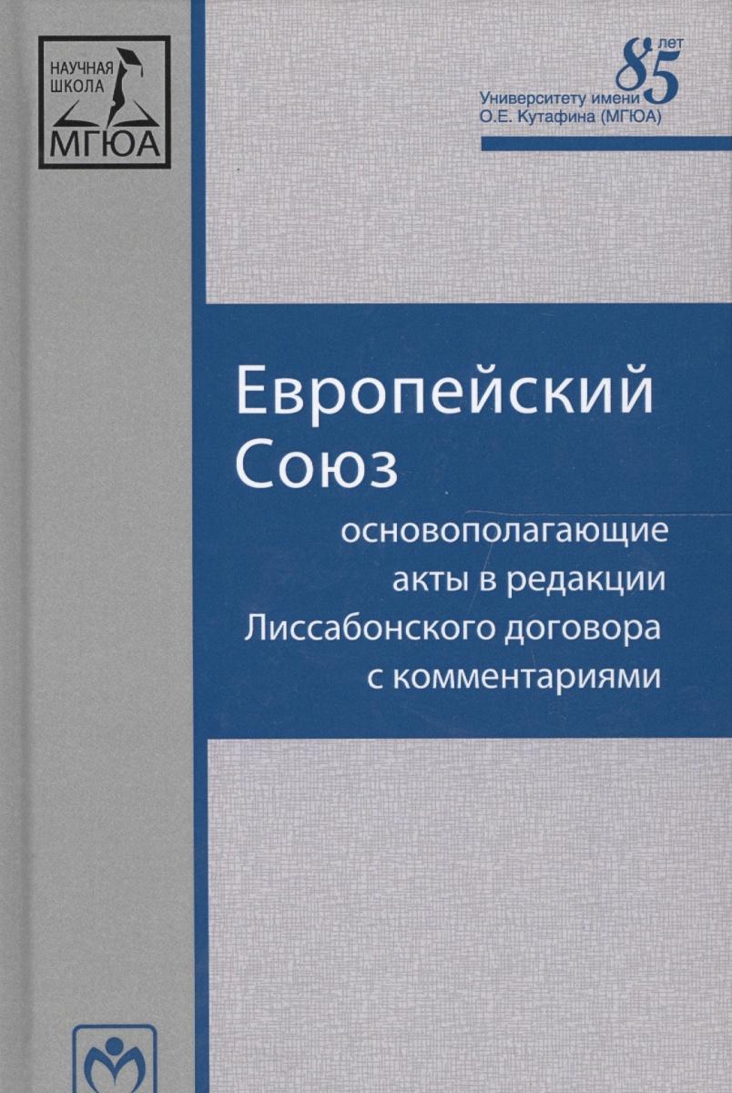 Кашкин С. (ред) Европейский союз Основополагающие акты…