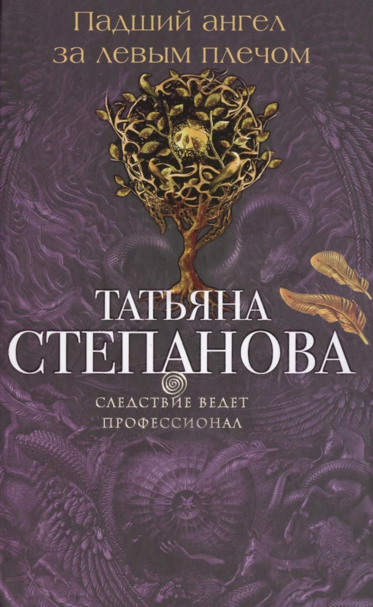 Степанова Т. Падший ангел за левым плечом серьги aquamarine серьги