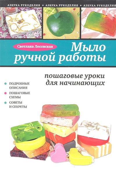 Книга Мыло ручной работы: пошаговые уроки для начинающих. Лесовская С.