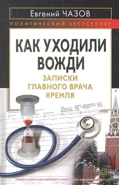 Как уходили вожди: Записки главного врача Кремля