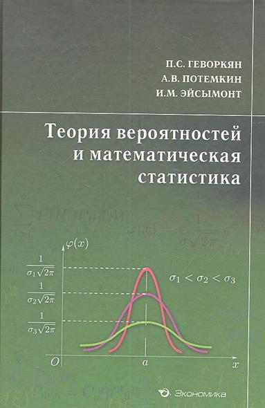 Теория вероятностей и математическая статистика. Курс лекций