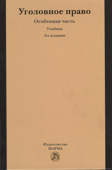 Уголовное право. Особенная часть. Учебник. 5-е издание, измененное и дополненное