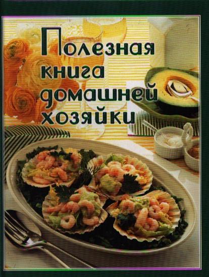 Полезная книга домашней хозяйки