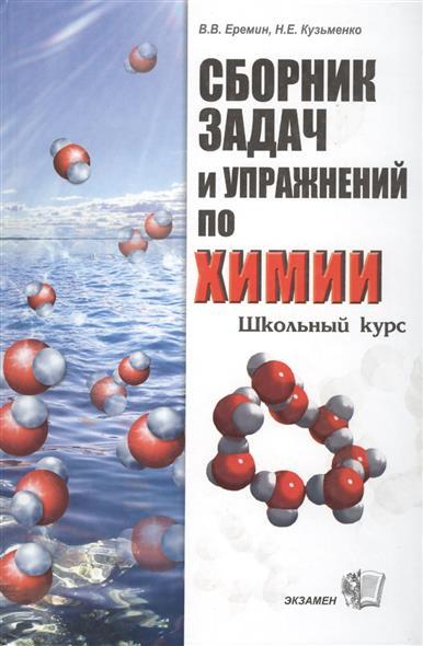 Сборник задач и упр. по химии Школьный курс 8-11 кл.