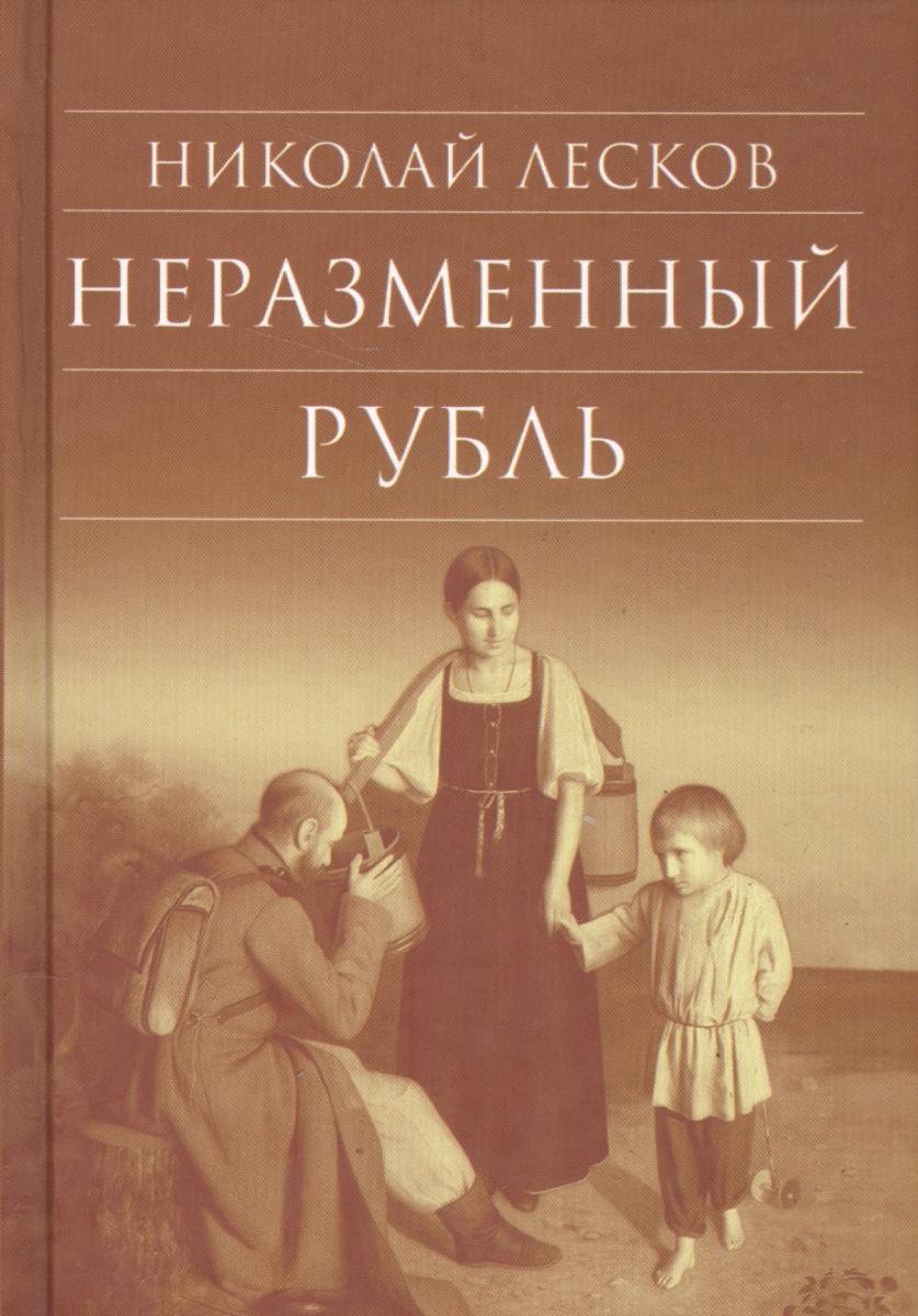 Лесков Н. Неразменный рубль александр алексеевич колупаев неразменный пятак