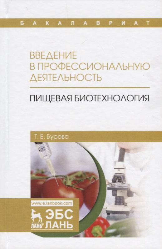 Буроа Т. едение деятельность. Пищеая биотехнология. Учебное пособие