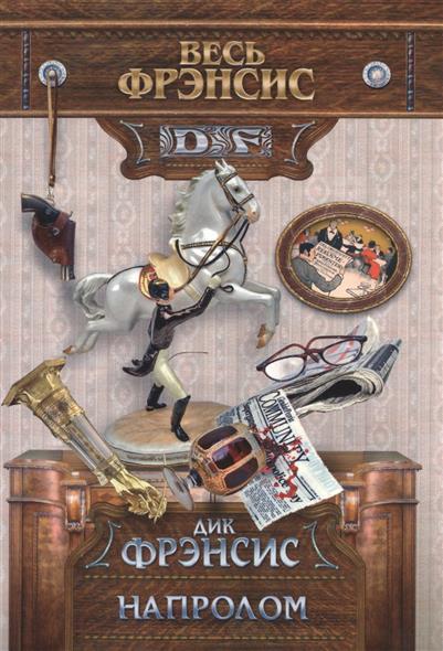 Фрэнсис Д. Напролом ISBN: 9785699818778 андрей троицкий удар из прошлого напролом