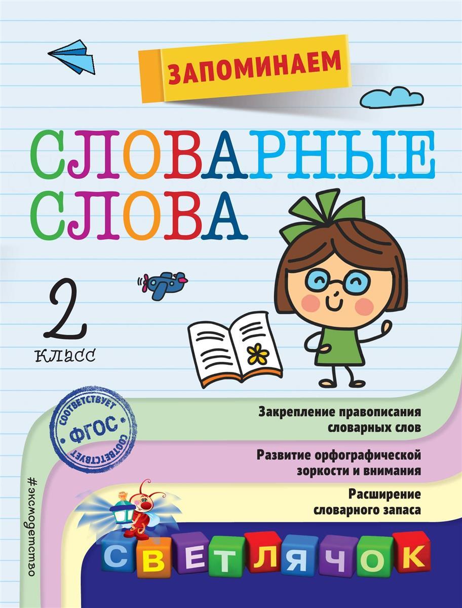 Горохова А. Запоминаем словарные слова. 2-й класс умный блокнот начальная школа словарные слова