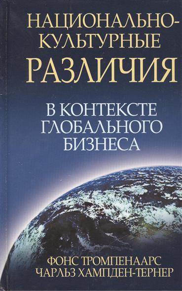Тромпенаарс Ф., Хэмпден-Тернер Ч. Национально-культурные различия в контексте глобального бизнеса шамхалов ф философия бизнеса