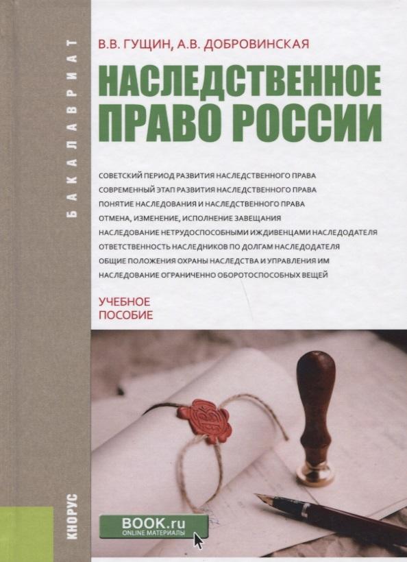 Наследственное право России