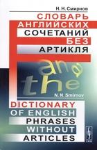 Словарь английских сочетаний без артикля. Dictionary of English Phrases without Articles
