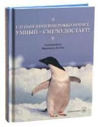 Хо Сан Ф. (сост.) Глупый пингвин робко прячет умный - смело достает майка классическая printio сан хосе шаркс