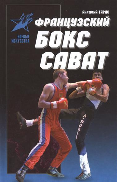 Французский бокс Сават: история и техника