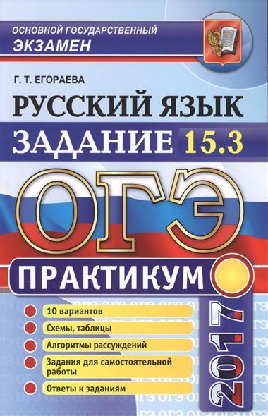 ОГЭ 2017. Практикум по русскому языку. Задание 15.3