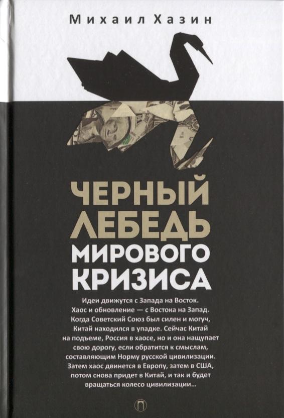 Черный лебедь мирового кризиса