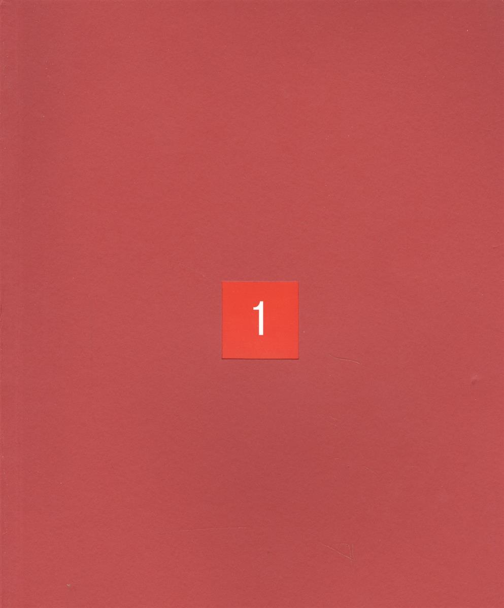 История российского видеоарта. History of Russian Video Art. Том 1 (книга на русском и английском языках) от Читай-город