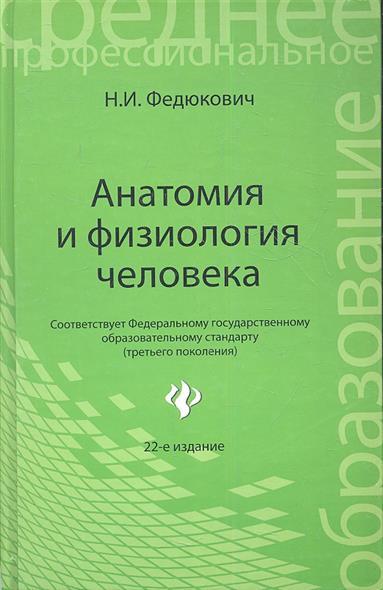 Анатомия и физиология человека. Учебник. Издание двадцать второе, исправленное