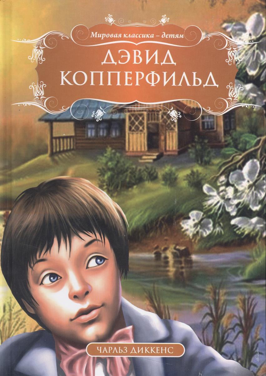 Диккенс Ч. Дэвид Копперфильд диккенс ч приключения оливера твиста роман