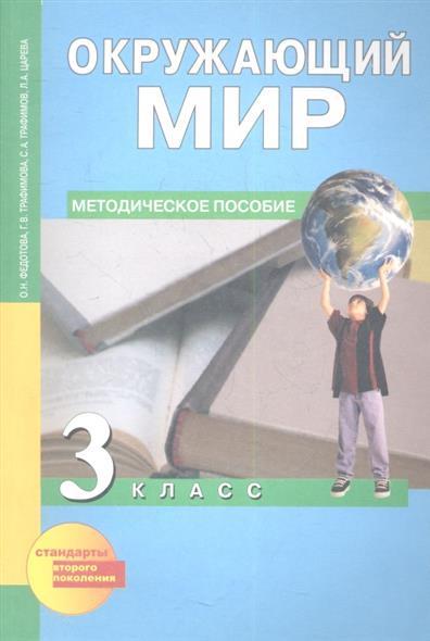 Окружающий мир. 3 класс. Методическое пособие