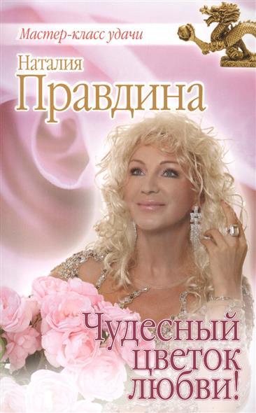 Правдина Н. Чудесный цветок любви! правдина н ред правдина isbn 9785912071805