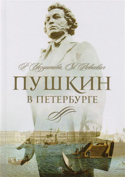 Иезуитова Р., Левкович Я. Пушкин в Петербурге