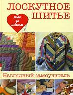 Эрлих Л. Лоскутное шитье