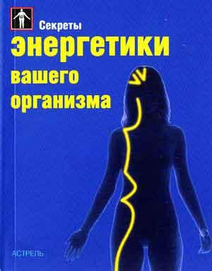 Брекер П. Секреты энергетики вашего организма