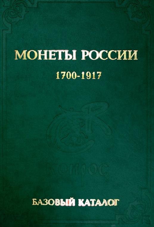 Семенов В. Монеты России 1700-1917. Базовый каталог. Выпуск 2015 год каталог big