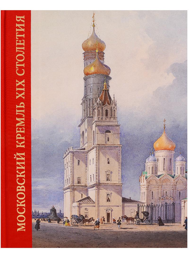 Московский Кремль XIX столетия. Древние святыни и исторические памятники. Книга 2