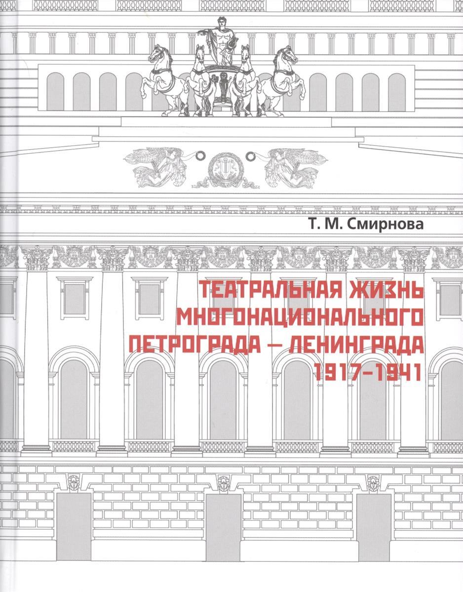 Театральная жизнь многонационального Петрограда - Ленинграда 1917-1941