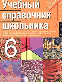 Учебный справочник школьника 6 кл