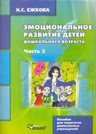 Эмоциональное развитие детей дошкольн. возраста т.2/2тт