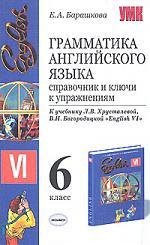 Грамматика англ. языка 6 кл Справочник и ключи у упр.