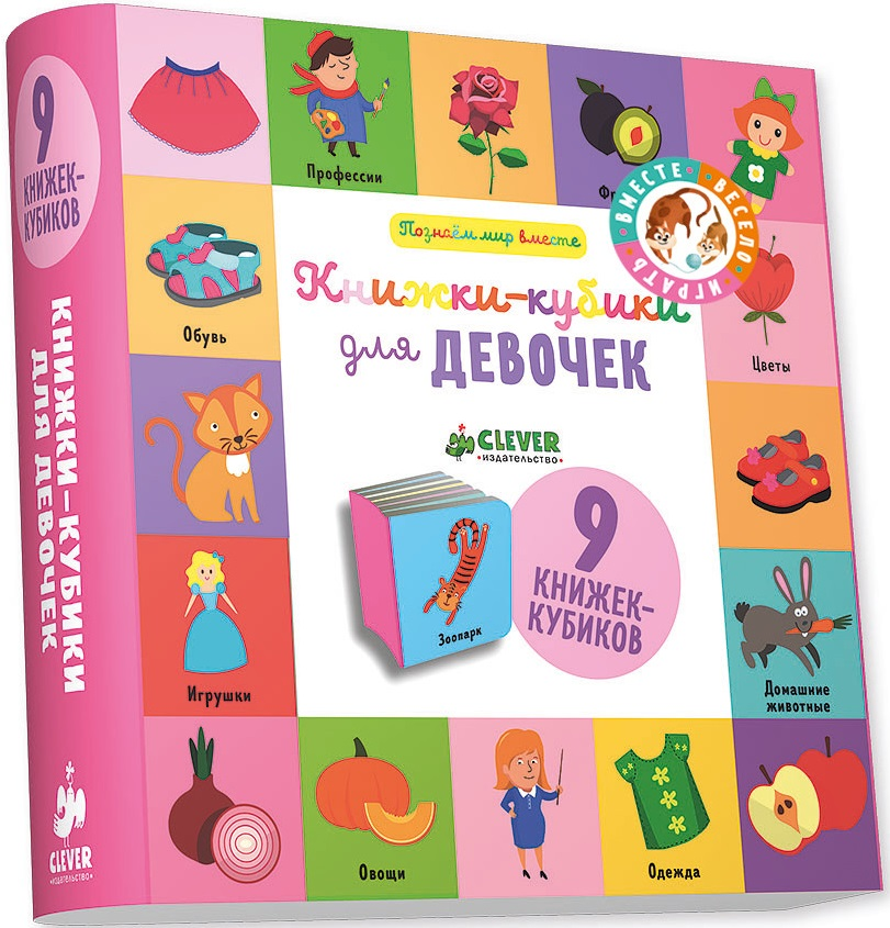 Книжки-кубики для девочек 9 книжек-кубиков