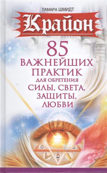 Крайон. 85 важнейших практик для обретения силы, света, защиты, любви