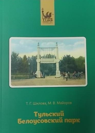 Тульский Белоусовский парк