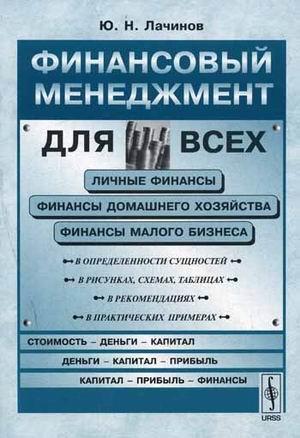 Лачинов Ю. Финансовый менеджмент для всех п ю смирнов финансовый менеджмент шпаргалки