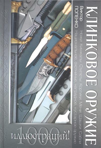 Клинковое оружие