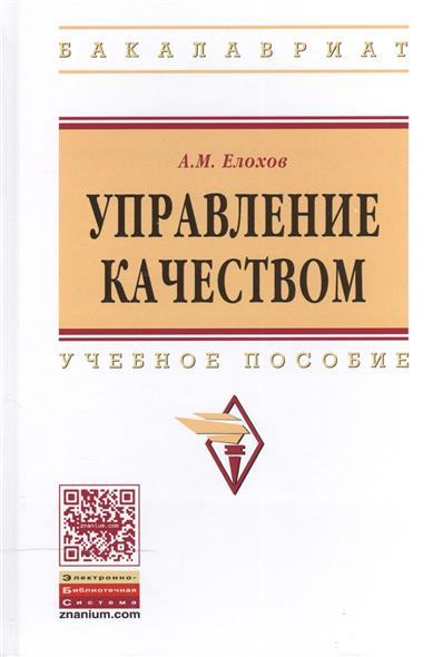 Управление качеством: Учебное пособие. 2-е издание, переработанное и дополненное