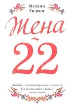 Жена-22: роман