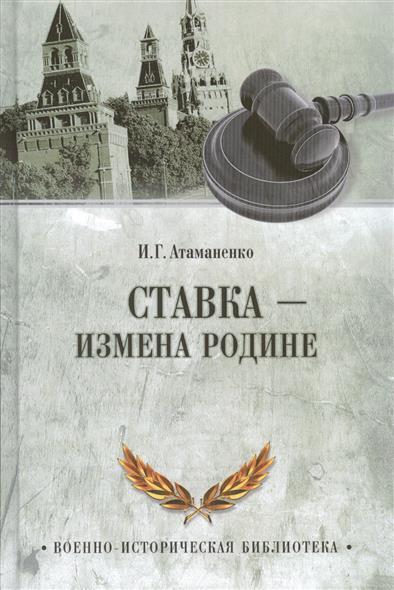 Атаманенко И. Ставка - измена Родине ISBN: 9785444445334 атаманенко и измена по курсу доллара