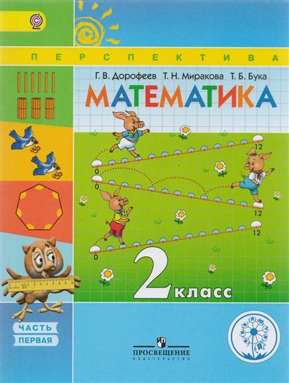 Математика. 2 класс. Учебник для общеобразовательных организаций. В четырех частях. Часть 1. Учебник для детей с нарушением зрения