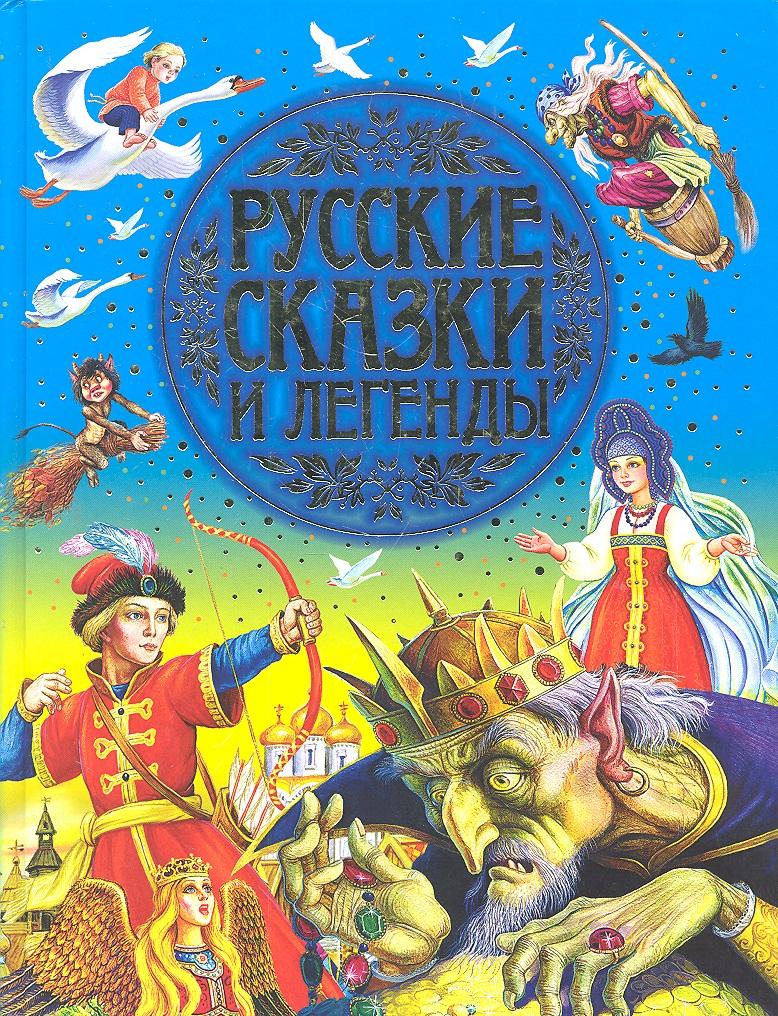 Цыганков И. (худ.) Русские сказки и легенды сказки и легенды cdmp3