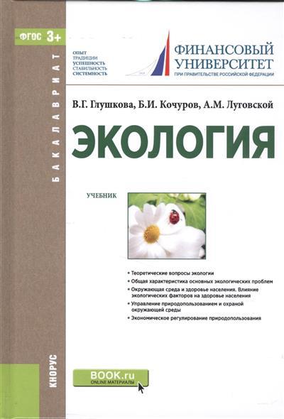 Глушкова В., Кочуров Б., Луговской А. Экология. Учебник